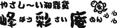 やさし~い和雑貨 峰彩庵