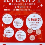 100縁笑店街開催!