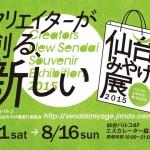 「仙台みやげ展 2015」に出品しています!