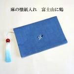 麻の懐紙入れ 富士山に鶴追加しました★