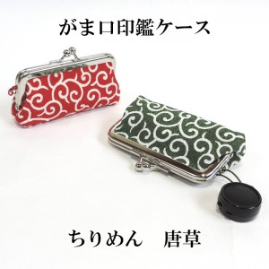 ちりめん唐草印鑑ケース★