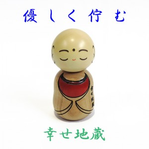 卯三郎こけし 幸せ地蔵★