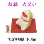 ちぎり和紙 大笑いトラ猫追加しました★