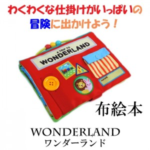 お子様向けの布絵本 WONDERLAND -ワンダーランド-