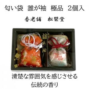 京都の香老舗、松榮堂さんの匂い袋☆